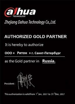 Сертификат: Ритон золотой партнер Dahua