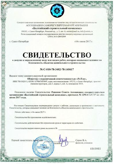Допуск СРО для ООО РиТон